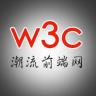 w3c潮流前端网