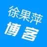 徐果萍博客网