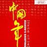深圳龙凤庄