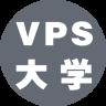 VPS大学